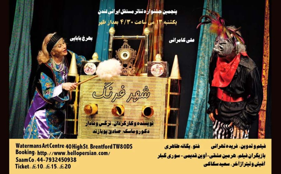 Fifth-Iranian-independent-Theatre-Festival–london-2018-2