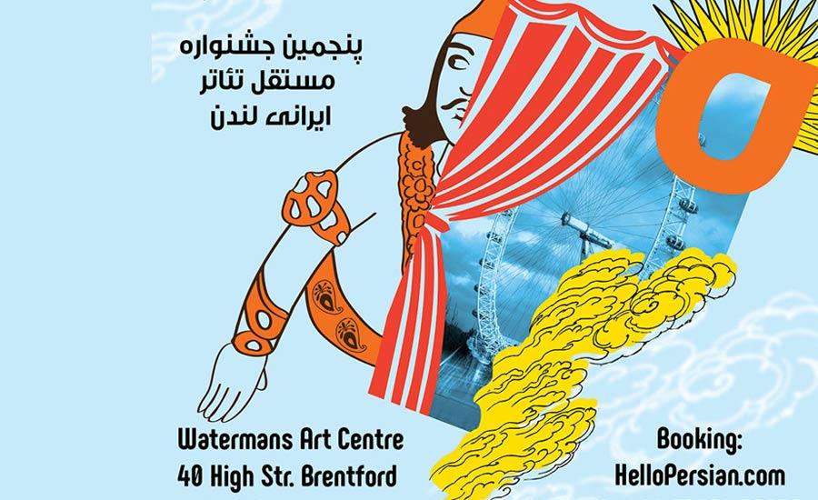اجرای ۱۱ اثر در پنجمین جشنواره مستقل تئاتر ایرانی لندن