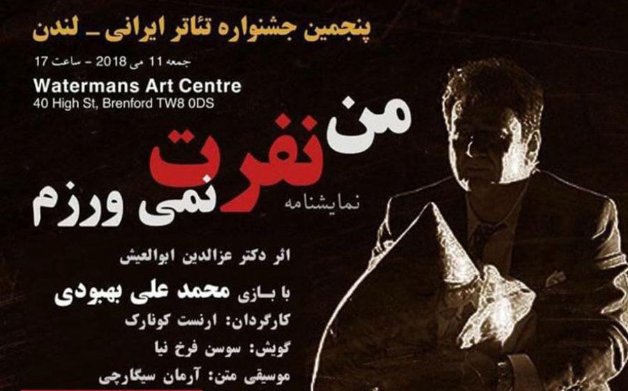 Iranian-Theatre-Festival–london-2018