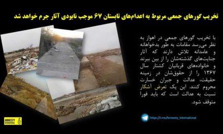 حکومت ایران در حال تخریب آثار جرم کشتار ۶۷ است