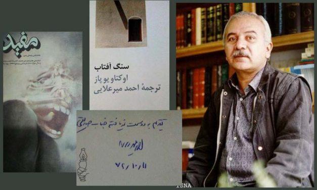 یاد احمد میرعلایی و آن شعر شگفت انگیز!/علی صدیقی