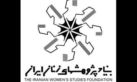 اعتراض بیش از ۱۰۰ کنشگر حوزه های مختلف به کنفرانس بنیاد پژوهشهای زنان