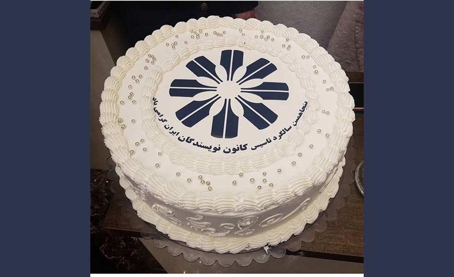 پلیس مانع برگزاری جشن پنجاه سالگی کانون نویسندگان ایران شد