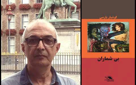 """""""نشر آفتاب"""" منتشر کرد:/رمان """"بی شماران"""" نوشته ی کوشیار پارسی"""