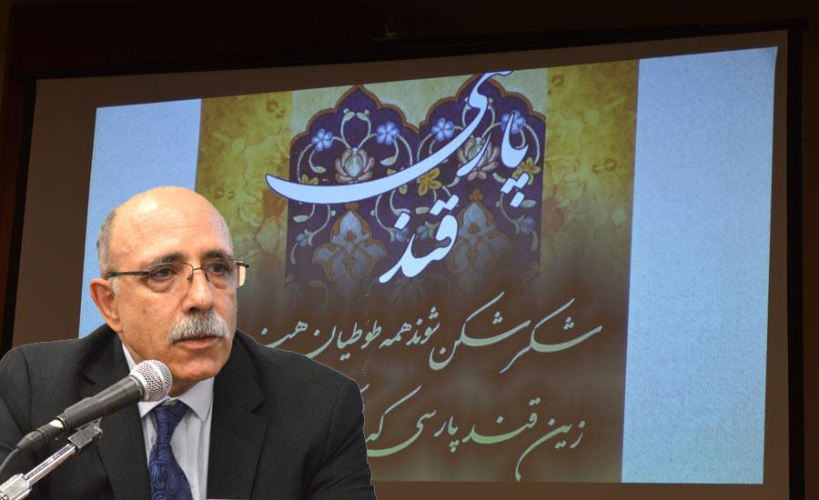 سخنرانی سعید یوسف درباره زبان فارسی: قند پارسی بدون سکر عربی
