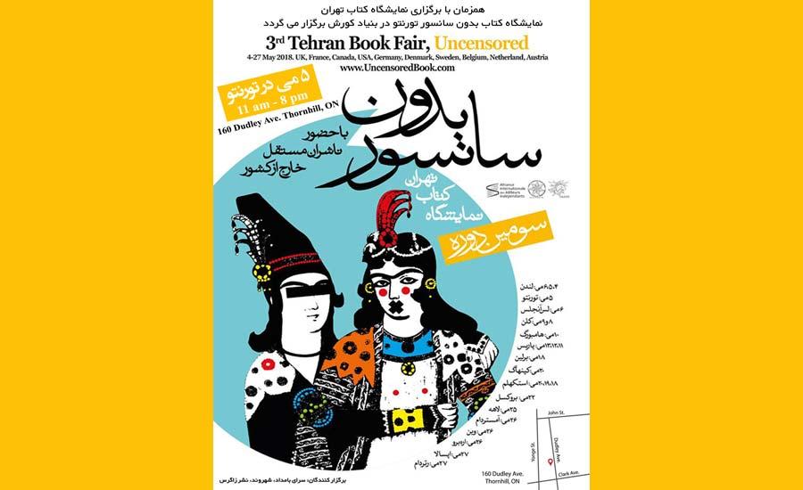 """چالش """"کتاب بدون سانسور"""" با سانسور کتاب در ایران/علی صدیقی"""