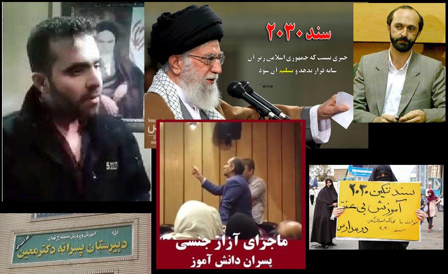 جمهوری اسلامی و آموزش و پرورش آن مقصر اصلی آزار جنسی کودکان هستند!