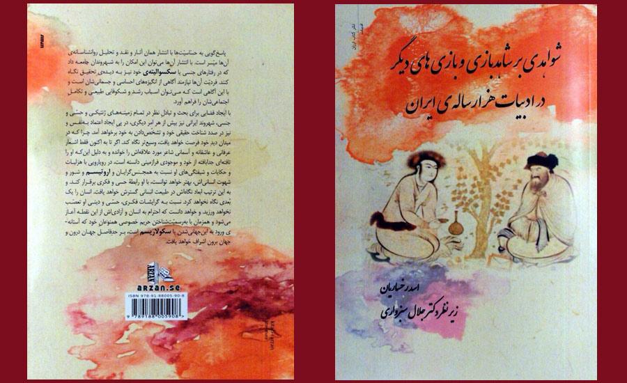 شواهدی بر شاهد بازی در شعر پیشا مدرن فارسی/علی صدیقی