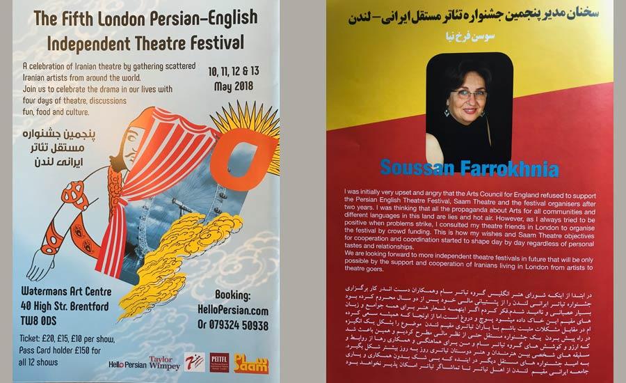 حاشیه های پنجمین فستیوال تئاتر لندن/اصغر نصرتی