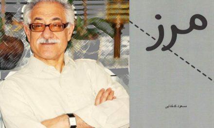 گذار از «من» به «خود»/نگاهی به رمان «مرز»/عباس شکری