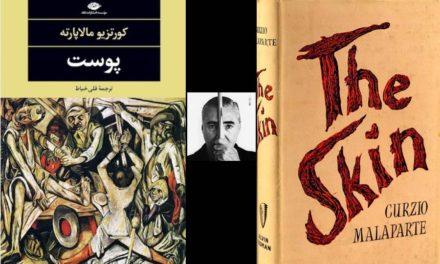 استراتژی یأس/پیشدرآمد قلی خیاط بر ترجمهی «پوست» نوشته ی کورتزیو مالاپارته