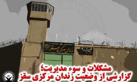 چند گزارش کوتاه از مشکلات زندانیان محبوس در زندان سقز