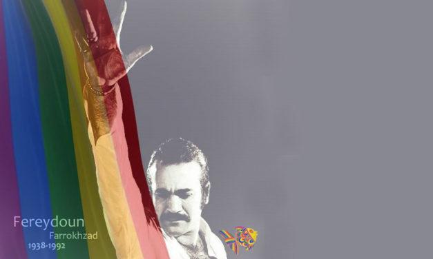 گرامیداشت فریدون فرخزاد بدون گفتن از همجنسگراییاش ممکن نیست