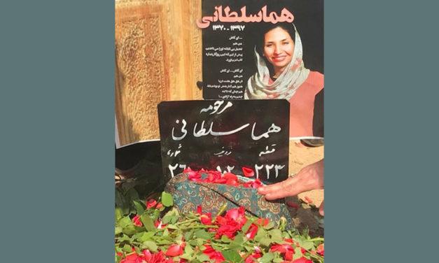 مراسم خاکسپاری دختر عبدالفتاح سلطانی با شعارهای مردم همراه شد