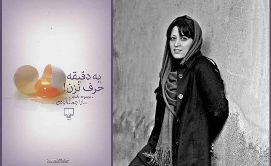 یه دقیقه حرف نزن!/داستان های تازه و تازگی داستان ها/علی صدیقی