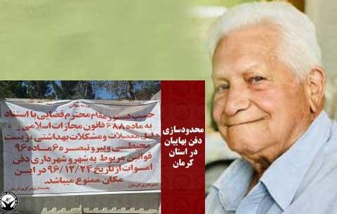 ممانعت از دفن یک شهروند بهایی در کرمان