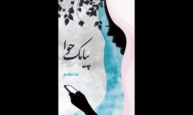 """سه شعر از مجموعه شعر """"پیامک حوا"""" /ندا مقدم"""