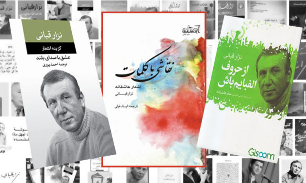 نزار قبانی؛ شاعری که با کلمات نقاشی می کشد/فوزیه بنی سعید