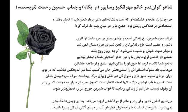 تسلیت به خانم مهرانگیز رساپور و آقای حسین رحمت به مناسبت درگذشت نابهنگام نوه ی عزیزشان