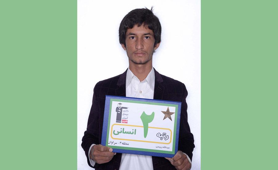 ایرانیان جهان و دستاوردهایشان ـ ۴۵ /آشنایی باعبدالله رئیسی، جوان کشاورز سراوانی موفق در کنکور سراسری