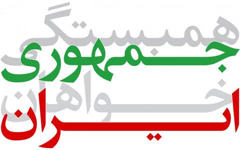 گزارشی از پنل روز پایانی همایش همبستگی جمهوری خواهان ایران