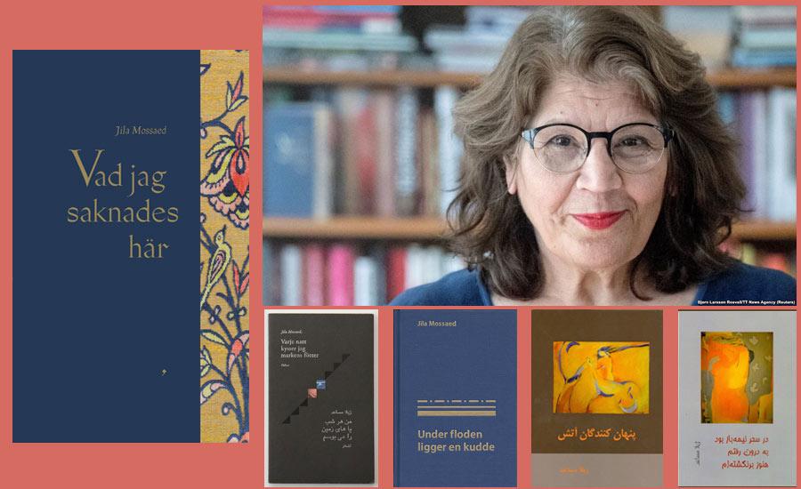 ایرانیان جهان و دستاوردهایشان ـ ۴۹/آشنایی با ژیلا مساعد، اولین خارجی تبار عضو کمیته داوری نوبل ادبیات