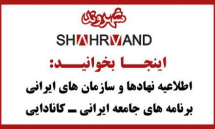 اطلاعیه نهادهای ایرانی ـ کانادایی تورنتو ـ شماره ۱۷۲۲