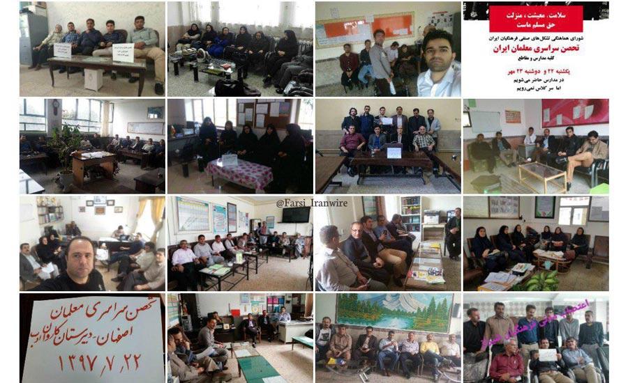 اعتصاب سراسری معلمان در ایران