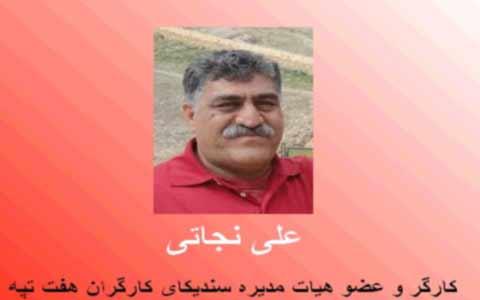 علی نجاتی عضو سندیکای کارگران نیشکر هفته تپه دستگیر و به جای نامعلومی  برده شد