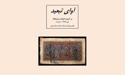 """هشتمین شماره """"آوای تبعید"""" منتشر شد"""