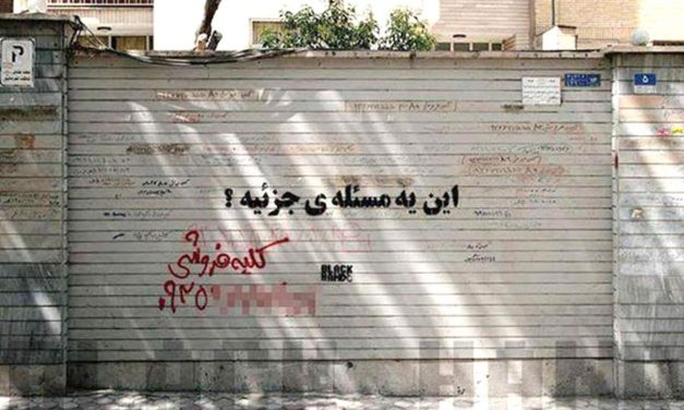 دیوارنگاری با چاشنی حقیقت/احمد رضا دالوند