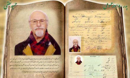 ایرانیان جهان و دستاوردهایشان ـ ۵۲/آشنایی با دکتر حمید نطقی؛ بنیانگذار و پدر روابط عمومی نوین ایران