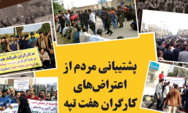 پشتیبانی نهادهای کارگری، معلمان، بازاریان و دانشجویان از تجمعات اعتراضی کارگران نیشکر هفت تپه