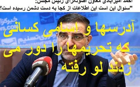 تحریم از خارج، تهدید از داخل/اسد مذنبی