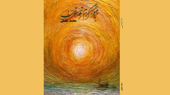 نشر آفتاب منتشر کرد:/عبور گرم تابستانِ محمد عقیلی