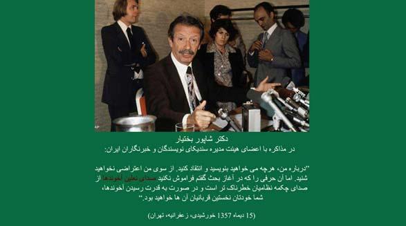 بیانیه نهضت مقاومت ملی ایران به مناسبت شانزدهم دیماه ۱۳۹۷