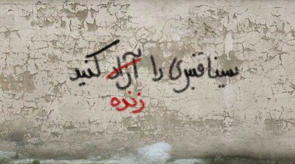 سینا قنبری، از معترضان دی ماه ۹۶ که در بازداشتگاه اوین جان سپرد