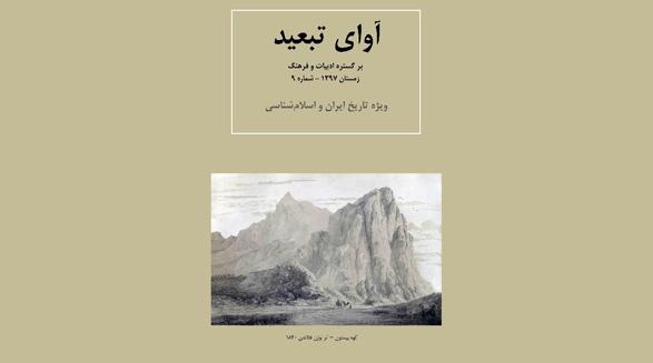 """نهمین شماره """"آوای تبعید"""" منتشر شد"""