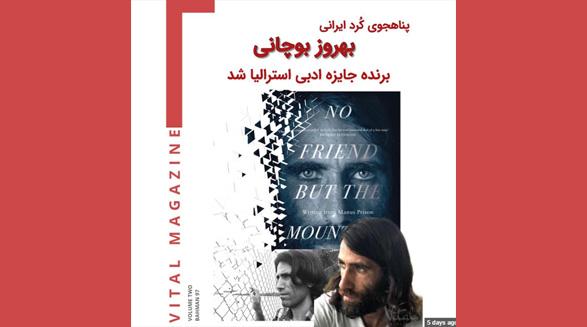 بهروز بوچانی، پناهجوی کرد ایرانی برنده ی دوجایزه ی ادبی مهم شد