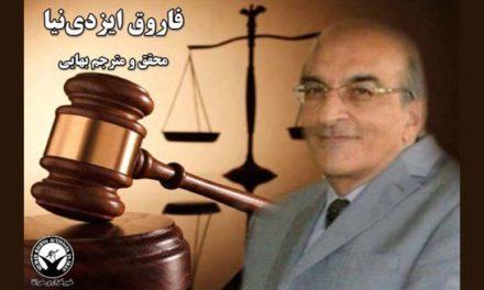 برگزاری جلسه دادگاه محقق و مترجم بهایی در دادگاه انقلاب تهران