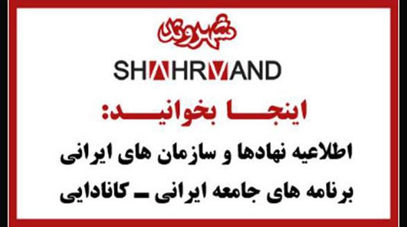 اطلاعیه نهادهای ایرانی ـ کانادایی تورنتو ـ شماره ۱۷۴۴