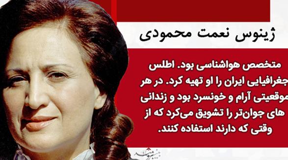 آشنایی با ژینوس نعمت محمودی اولین زن هواشناس ایران