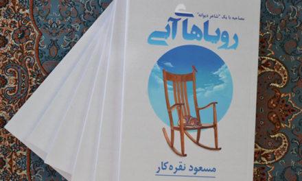 انتشارات فروغ منتشر کرد: رویاهای آبی، مصاحبه با یک شاعر دیوانه