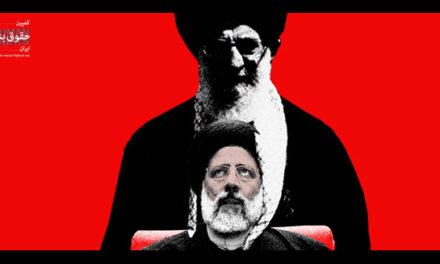 انتخاب رئیسی به عنوان رئیس قوه قضائیه فاجعهای بزرگ در مسیر اجرای عدالت در ایران خواهد بود