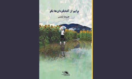 """نشر افتاب منتشر کرد:""""برایم از آفتابگردانها بگو""""؛ علیرضا شمس"""