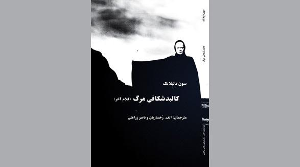 تنها یک بار خواهیم مرد/در معرفی کتاب  کالبد شکافی مرگ/علی صدیقی