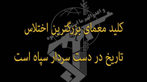 کلید معمای اختلاس در دست سردار مجید باقرنژاد همسر اول مرجان شیخ الاسلام