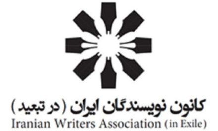 """بیانیه کانون نویسندگان ایران """"در تبعید"""": نه به جمهوری اسلامی، نه به جنگ"""