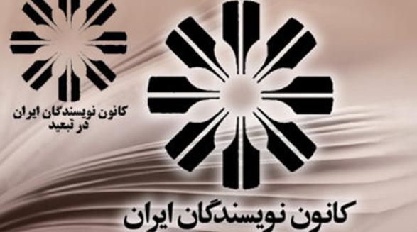 بیانیه کانون نویسندگان ایران به مناسبت روز جهانی زن زنان انکارکنندگانِ وضعیت موجودند!