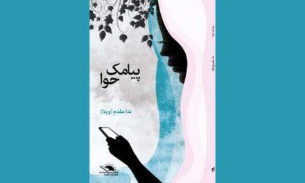 نشر آفتاب منتشر کرد:پیامک حوا – ندا مقدم (ویلا)